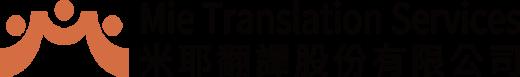 中国語(台湾語)と日本語の翻訳会社|米耶翻譯股份有限公司 Mie Translation Services